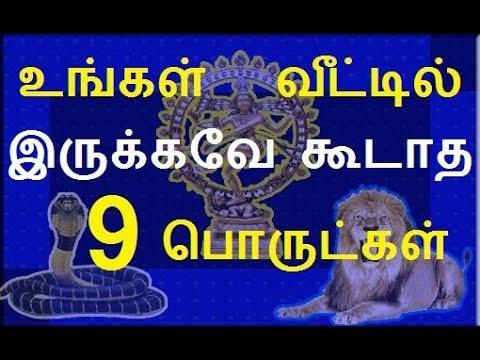 Xxx Mp4 உங்கள் வீட்டில் இருக்கவே கூடாத 9 பொருட்கள் Unlucky Things You Should Never Keep At Home In Tamil 3gp Sex