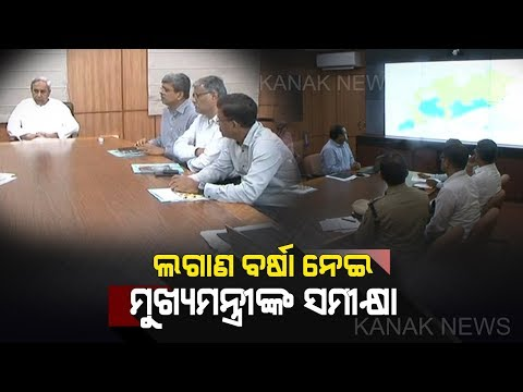 Xxx Mp4 Review Meeting Of Naveen Patnaik Over Possible Flood Situation In Odisha 3gp Sex