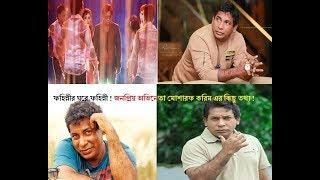 ফহিন্নীর ঘরে ফহিন্নী ! জনপ্রিয় অভিনেতা মোশারফ করিম এর কিছু তথ্য ! // BD CELEBRATE TV