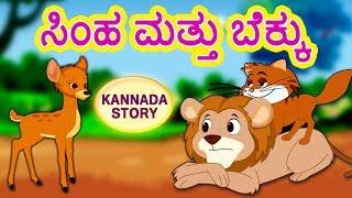 Kannada Moral Stories for Kids - ಸಿಂಹ ಮತ್ತು ಬೆಕ್ಕು | Lion and Cat | Kannada Stories | Koo Koo TV