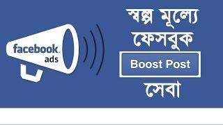 Buy a facebook fun page boost like bd dhaka bangladesh