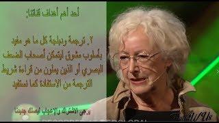 مُفكرة يهودية قامت بدراسة سيرة سيدنا محمد ﷺ لمدة 5 سنوات فاسمع ماذا قالت!!