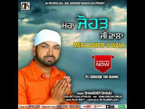 Latest New Song   Mera Johar Ji Wala   Shamsher Shamu   AK Records USA   New Song 2018