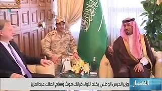 الأمير خالد بن عياف وزير الحرس الوطني يقلد مدير مشروع التطوير اللواء  فرانك موث وسام الملك عبدالعزيز