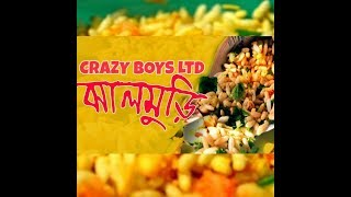 Bangla new comedy sort film     jal mori     by THE BinodoN BuzZ  2017 09 27 1