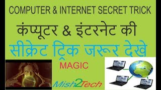 Computer & internet top secret Bassic knowledge  in hindi/urdu