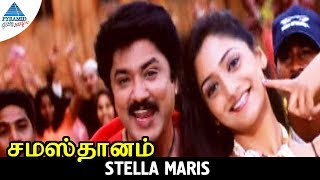 Samasthanam Movie Songs | Stella Maris Video Song | Sarath Kumar | Suresh Gopi | Pyramid Glitz Music