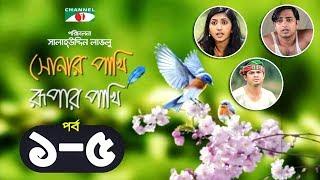Shonar Pakhi Rupar Pakhi   Episode 1-5   Bangla Drama Serial   Niloy   Shahnaz Sumi   Channel i Tv