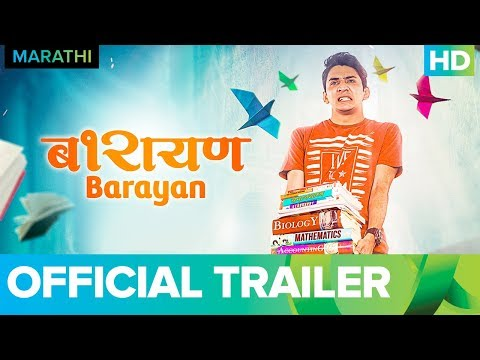 Barayan | Official Trailer | Marathi Movie 2018 | Full Movie Live On Eros Now
