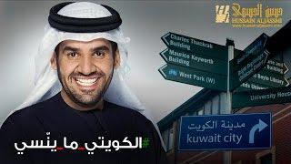 حسين الجسمي - الكويتي ما ينسى (النسخة الأصلية)   2015