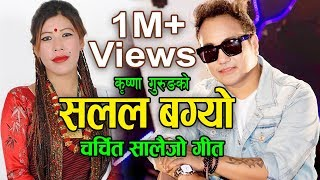 Superhit Salaijo song| Salala Bagyo सलल बग्यो| Ramji Khand & Krishna Gurung| Video HD