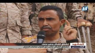 تقرير المشهد اليمني - انشقاق القبائل ونفير صنعاء