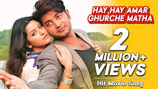 Hay Hay Amar Ghurche Matha - হায় হায় আমার ঘুরছে মাথা | Movie Song | Pori Moni, Bappy Chowdhury