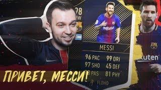 ПОЙМАЛ МЕССИ в HAPPY-GO-LUCKY - FIFA 18