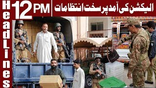 Cabinet Informed About Security Arangements For Elections | Headlines 12 PM | 19 July | Express News