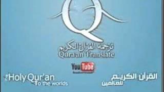 . Surat. A la luz. En el Sagrado Corán en español