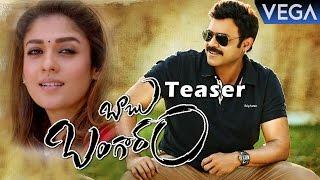 Venkatesh's Babu Bangaram Movie Teaser || Latest Telugu Movie 2016