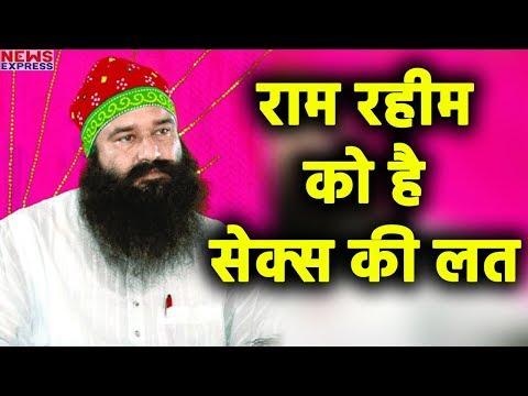 Xxx Mp4 Ram Rahim Singh Is A Sex Addict Showing Symptoms In Rohtak Jail Say Doctors 3gp Sex