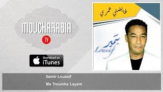 Samir Loussif - Ma Troumha Layam