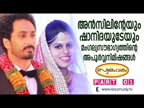 Muhammed Anzil Weds Shanidha- Kerala Muslim Wedding Highlights Part 01   Swayamvaram