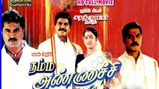 Official upload Namma Annachi   Sarathkumar, Radhika, Vadivelu   Tamil Full Movie HD