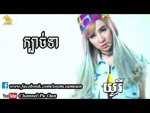 Xxx Mp4 ក្បាច់ទា យូរី ក្បាច់ទា Yuri Kbach Tea Yuri SD CD Vol 230 Official Audio 3gp Sex