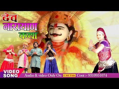 राजस्थानी Dj मस्ती सांग 2017 !! देवनारायण कथा    Devnarayan Katha  !! Marwadi Dhamaka