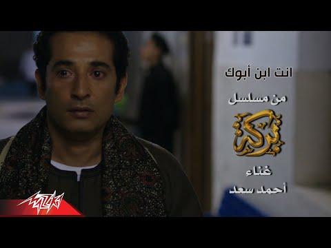 Ahmed Saad - Enta Ebn Abouk | احمد سعد - انت إبن أبوك ( مسلسل بركة  بطولة عمرو سعد ) رمضان 2018