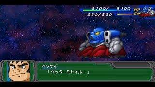 Super Robot Wars A Portable - Shin Getter-3 Attacks