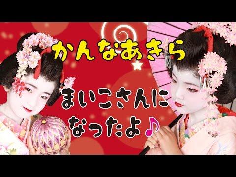 Kan & Aki 京� で舞妓さんになったよ♪