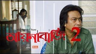 আয়নাবাজি ২ | Aynabaji 2 | Bangla Funny videos  | by we are awesome people.