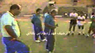 محاضره نادره للمرحوم عمو بابا مع اعضاء المنتخب العراقي