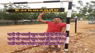 gori sunare karaoke with lyrics by Sambhoj Malla