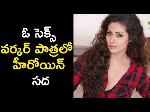 Xxx Mp4 Sadha To Play Worker In Her Upcoming Film Torchlight Movie Time Cinema 3gp Sex