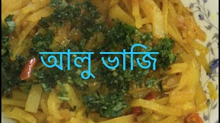আলু ভাজি Aloo / Potato Bhaji Recipe - Sylheti Ranna - Bangladeshi Cooking in Bangla - Desi Food