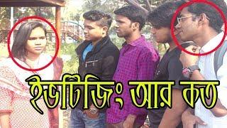 বোনকে ইভটিজিং করলো ভাইয়ে//bangla New Short Film 2019//live Tv Don