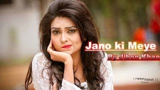 Jano ki Meye By Jibon Khan/Jibon Jure Tumi/Lyrical Vedio