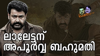 Mohanlal achieved a rare honor | Bollywood Shocked