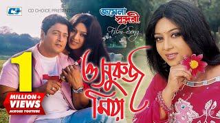 O Suruj Miya | Andrew Kishore | Jhumur | Ferdous | Shabnur | Jomela Sundori | Bangla Movie Song | HD