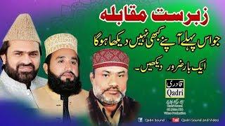 Syed Zabeeb Masood,Khalid Hasnain Khalid,Azmat Sabri Together||3 Naat,s Legands Together||
