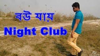 বউ যায় নাইট ক্লাব | Bangla Fun Video By Fun Store