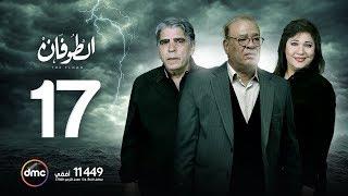 مسلسل الطوفان - الحلقة السابعة عشر - The Flood Episode 17