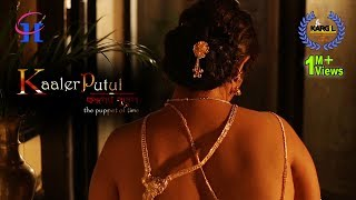 Kaaler Putul | Bengali Full Movie HD | The Bridge between Love and Sex | Hope Cine Entertainment