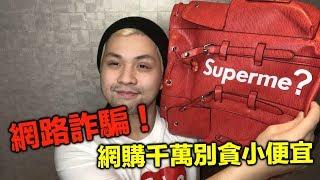 【達爾】網路詐騙!網購別貪小便宜!_LV X supreme背包居然只要$1280?買到盜版superme了《talk》