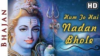 Shivratri Bhajan - Hum To Hai Nadan Bhole - Lord Shiva Songs
