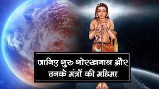 जानिए गुरु गोरखनाथ और उनके मंत्रों की महिमा   Guru Gorakhnath   Spiritual