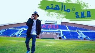 Shaker Aka S.K.R | ما أهتم | (Official Music Video)