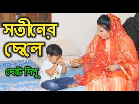 "Xxx Mp4 সতীনের ছেলে জীবন বদলে দেয়া একটি শর্টফিল্ম ""অনুধাবন"" ছোট দিপু Chotu Dipu Music Bangla Tv 3gp Sex"