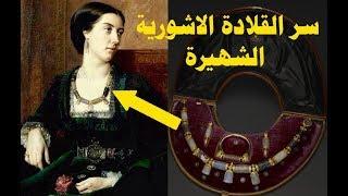 من هي السيدة الانكليزية التي ترتدي قلادة اشورية عمرها الالف السنين في حفلة الملكة فكتوريا