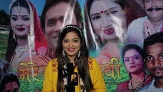 मेरे जीवन साथी - Exclusive Interview - Bhojpuri Film Actress Shreya Mishra 2017